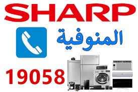 خدمة عملاء شارب العربي بالمنوفية