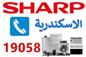 رقم صيانة شارب العربي بالاسكندرية