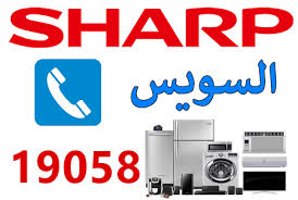 مركز صيانة شارب العربي بالسويس